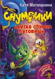 Матюшкина К. - Снумрики. Другая сторона пуговицы обложка книги