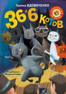 Вдовиченко Г. - 36 и 6 котов обложка книги