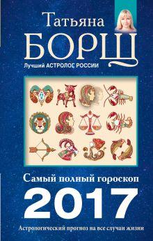 Борщ Татьяна - Астрологический прогноз на все случаи жизни. Самый полный гороскоп на 2017 год обложка книги