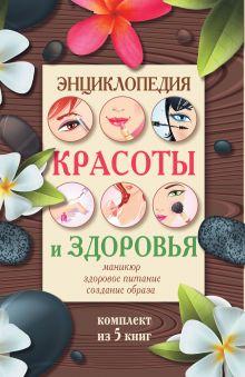 - Энциклопедия здоровья и красоты обложка книги