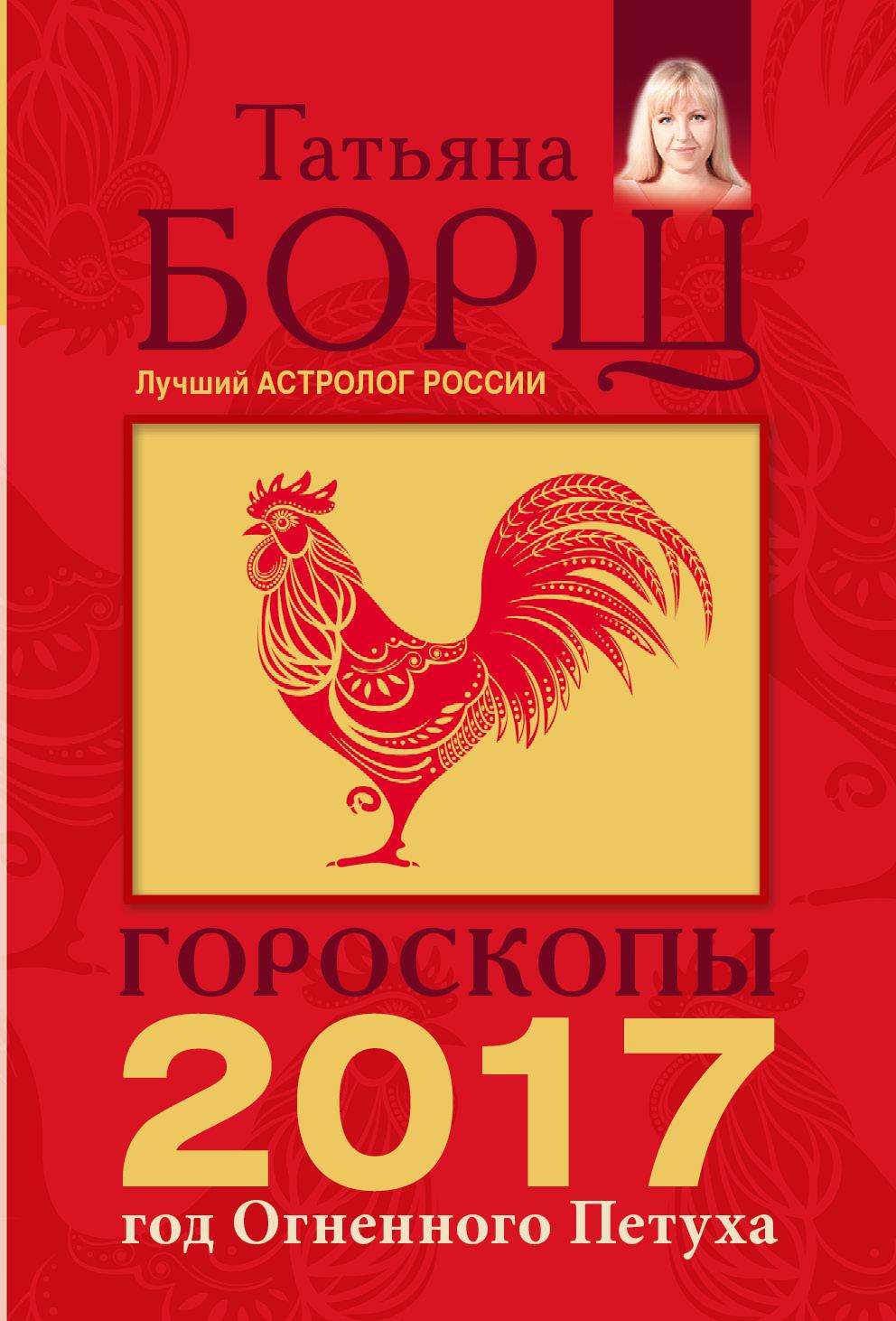 Гороскопы на 2017: год Огненного Петуха