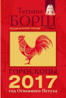Борщ Татьяна - Гороскопы на 2017: год Огненного Петуха обложка книги