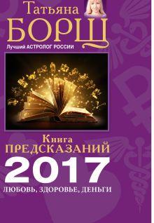 Борщ Татьяна - Книга предсказаний на 2017 год: любовь, здоровье, деньги обложка книги