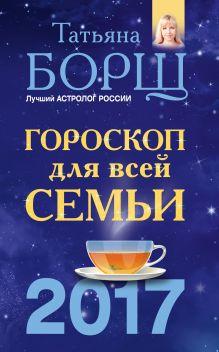 Борщ Татьяна - Гороскоп на 2017 год для всей семьи обложка книги