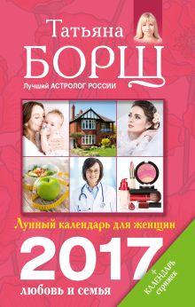 Борщ Татьяна - Лунный календарь для женщин на 2017 год: любовь и семья обложка книги