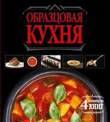 - Образцовая кухня. Комплект из 4х книг обложка книги