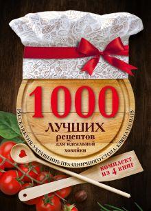 - 1000 лучших рецептов для идеальной хозяйки обложка книги