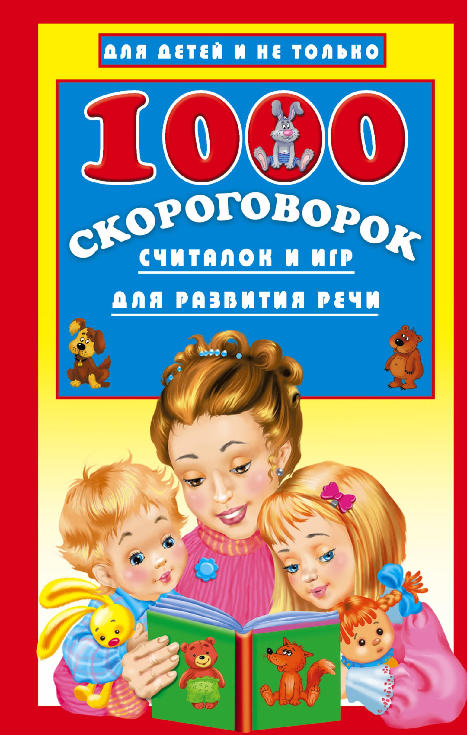 1000 скороговорок, считалок и игр для развития речи ( Дмитриева В.Г.  )