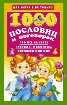 Дмитриева В.Г. - 1000 пословиц и поговорок обложка книги