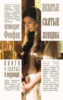 Архимандрит Феофан - Несвятые святые женщины обложка книги