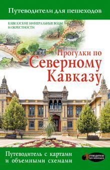 . - Прогулки по Северному Кавказу обложка книги
