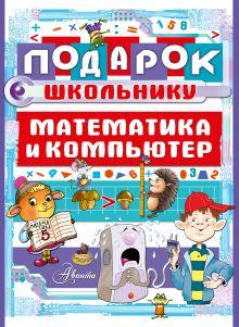 Подарок школьнику. Математика и компьютер