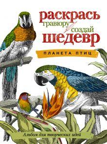 - Планета птиц обложка книги