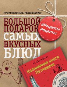 #РецептыРецепты. Большой подарок самых вкусных блюд обложка книги