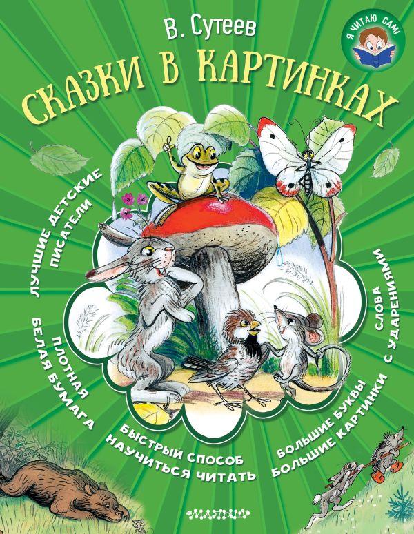 Сказки в картинках Сутеев В.Г.