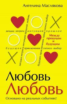 Маслякова А.В. - #ЛюбовьЛюбовь. Между прошлым и будущим обложка книги