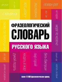 Фёдоров А.И. - Фразеологический словарь русского языка обложка книги