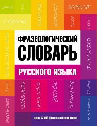 Фразеологический словарь русского языка Фёдоров А.И.