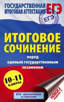 Миронова Н.А. - ЕГЭ. Итоговое сочинение перед единым государственным экзаменом обложка книги