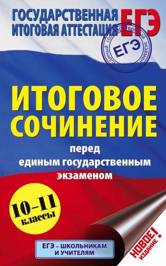 ЕГЭ. Итоговое сочинение перед единым государственным экзаменом Миронова Н.А.