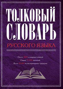 Дмитриев Д. - Толковый словарь русского языка обложка книги
