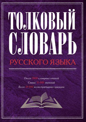Толковый словарь русского языка Дмитриев Д.