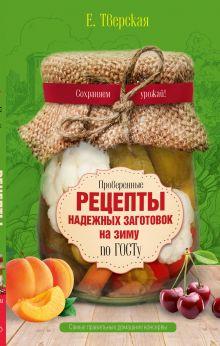 Тверская Е. - Проверенные рецепты надежных заготовок на зиму по ГОСТу обложка книги