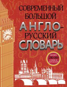 . - Современный большой англо-русский словарь обложка книги