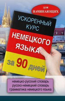 - Ускоренный курс немецкого языка обложка книги