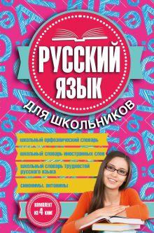 - Русский язык для школьников. 4 книги в одном комплекте обложка книги
