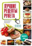 Лучшие рецепты рунета. Подарочная книга