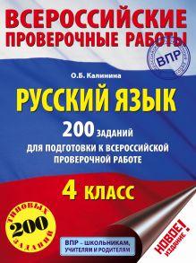 Калинина О.Б. - Русский язык. 200 заданий для подготовки к всероссийским проверочным работам обложка книги