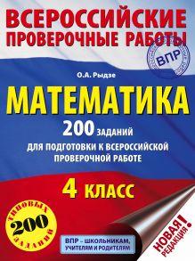Рыдзе О.А. - Математика. 200 заданий для подготовки к всероссийским проверочным работам обложка книги