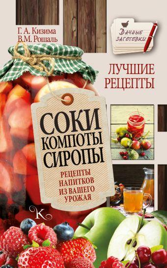 Соки, компоты, сиропы. Лучшие рецепты напитков из вашего урожая Кизима Г.А.