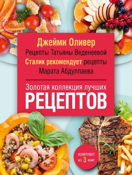 Золотая коллекция лучших рецептов