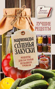 Кизима Г.А. - Маринады, соленья, закуски. Лучшие рецепты для застолья из вашего урожая обложка книги