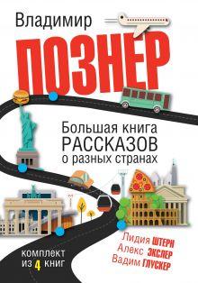 Большая книга рассказов о разных странах обложка книги