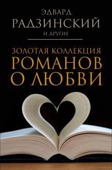 Золотая коллекция романов о любви обложка книги