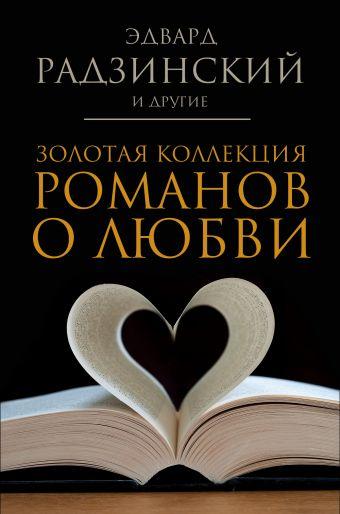 Золотая коллекция романов о любви Радзинский Э.С., Нечаев С.Ю., Шляхов А.Л.