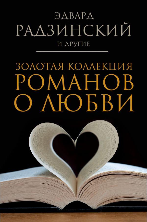 Золотая коллекция романов о любви Брем В., Радзинский Э.С., Нечаев С.Ю.