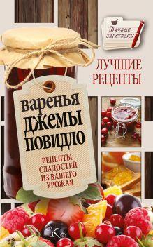Кизима Г.А. - Варенья, джемы, повидло. Лучшие рецепты сладостей из вашего урожая обложка книги