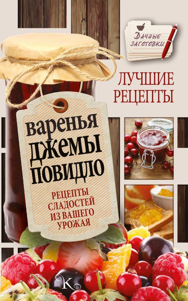 Варенья, джемы, повидло. Лучшие рецепты сладостей из вашего урожая Кизима Г.А.