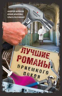 Лучшие романы приемного покоя обложка книги