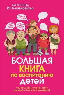 Большая книга по воспитанию детей обложка книги