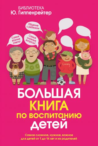 Большая книга по воспитанию детей Гиппенрейтер Ю.Б., Фадеева В.В., Чуковская Л.К., Чуб Н., Бражко И.