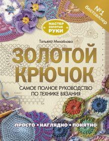 Михайлова Т.В. - Золотой крючок обложка книги