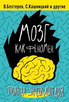 Мозг как феномен: полная энциклопедия обложка книги