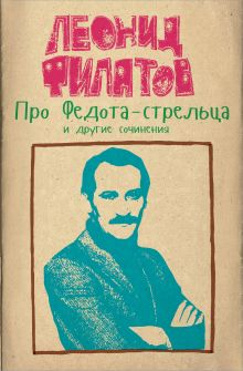 Про Федота-стрельца и другие сочинения Леонида Филатова обложка книги