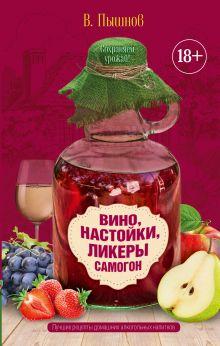 Пышнов И.Г. - Вино, настойки, ликеры, самогон обложка книги