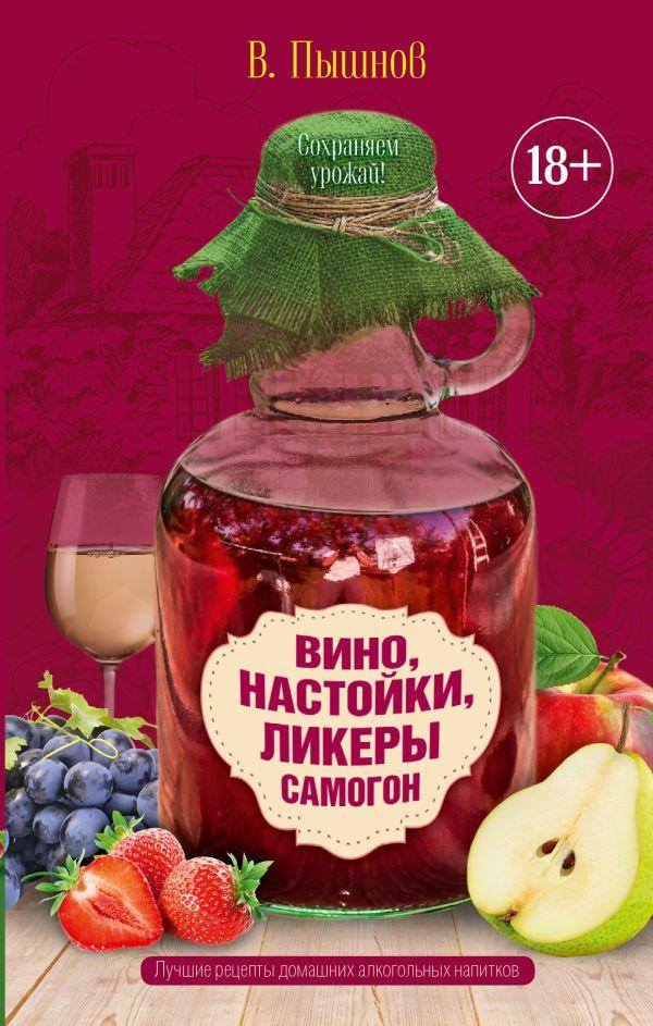 Вино, настойки, ликеры, самогон Пышнов И.Г.